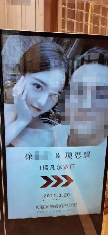 杭州某公司ceo发现自己的网红女友突然与他人结婚,大闹订婚现场被警方逮捕1