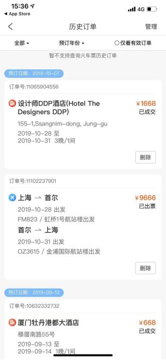 杭州某公司ceo发现自己的网红女友突然与他人结婚,大闹订婚现场被警方逮捕12