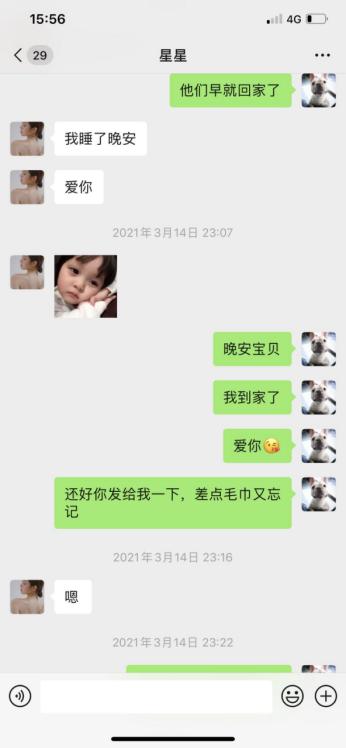 杭州某公司ceo发现自己的网红女友突然与他人结婚,大闹订婚现场被警方逮捕4