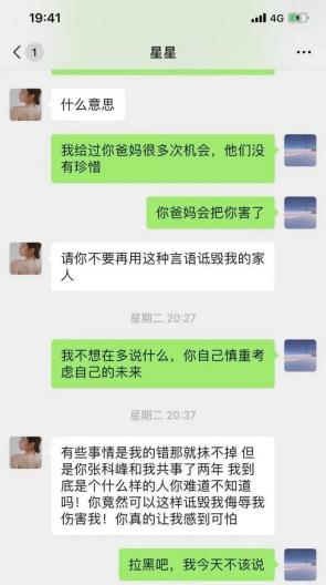 杭州某公司ceo发现自己的网红女友突然与他人结婚,大闹订婚现场被警方逮捕70