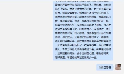 杭州某公司ceo发现自己的网红女友突然与他人结婚,大闹订婚现场被警方逮捕28