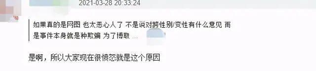 """某音1300万粉网红""""变性""""成功??26"""