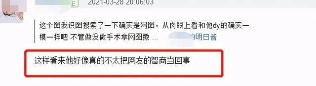 """某音1300万粉网红""""变性""""成功??27"""