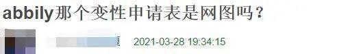 """某音1300万粉网红""""变性""""成功??12"""
