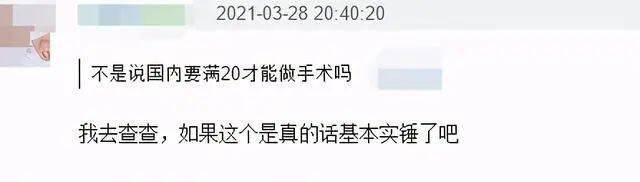 """某音1300万粉网红""""变性""""成功??24"""