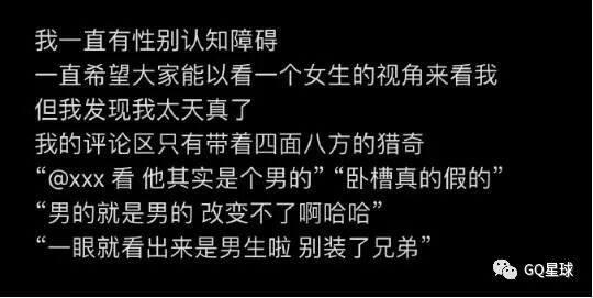 """某音1300万粉网红""""变性""""成功??3"""