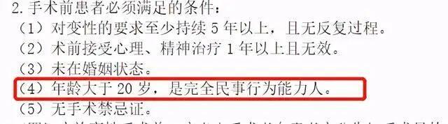 """某音1300万粉网红""""变性""""成功??23"""