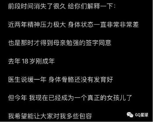 """某音1300万粉网红""""变性""""成功??7"""
