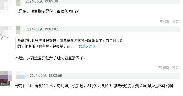 """某音1300万粉网红""""变性""""成功??20"""