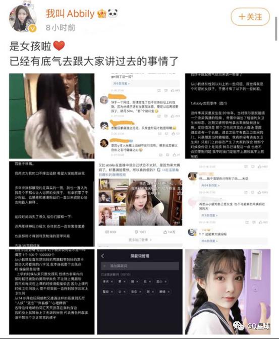 """某音1300万粉网红""""变性""""成功??1"""