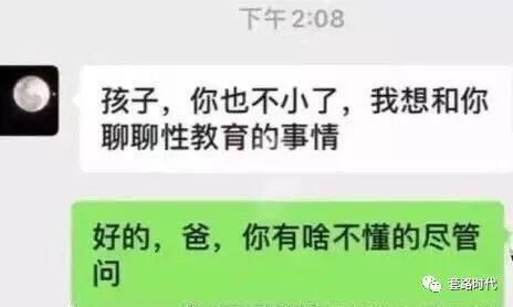 """""""私密聊天截图曝光?!救命我笑吐了哈哈哈哈哈!""""24"""