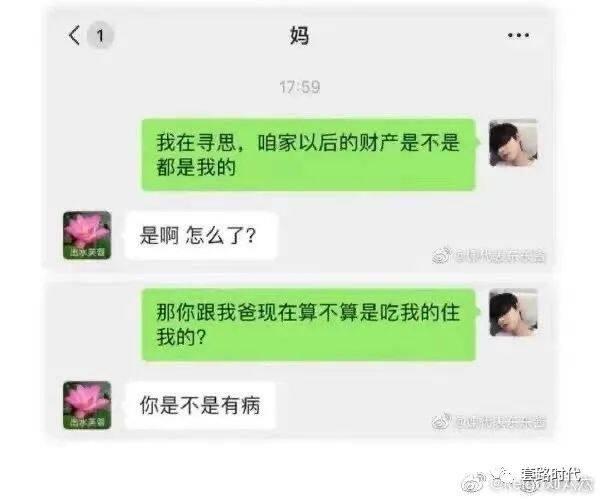 """""""私密聊天截图曝光?!救命我笑吐了哈哈哈哈哈!""""17"""