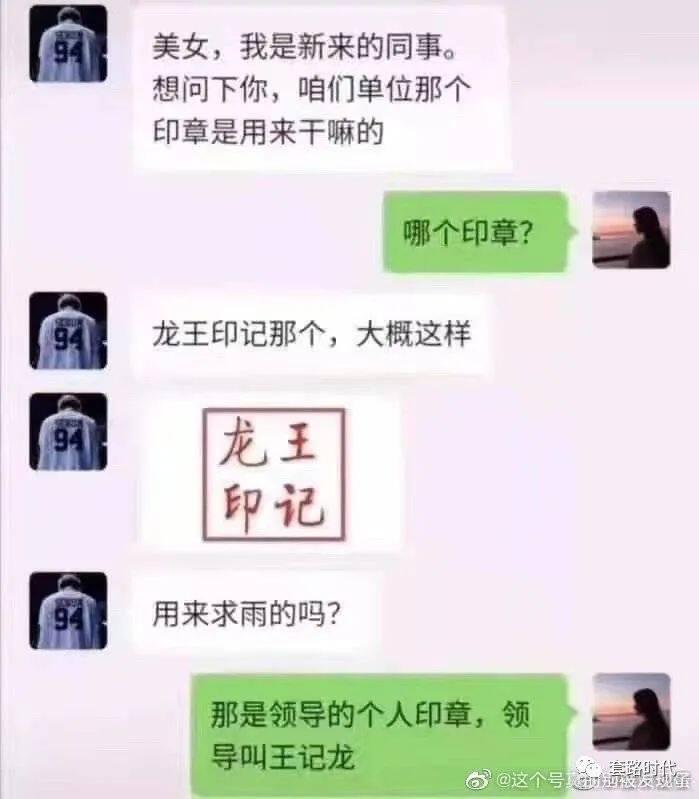 """""""私密聊天截图曝光?!救命我笑吐了哈哈哈哈哈!""""1"""