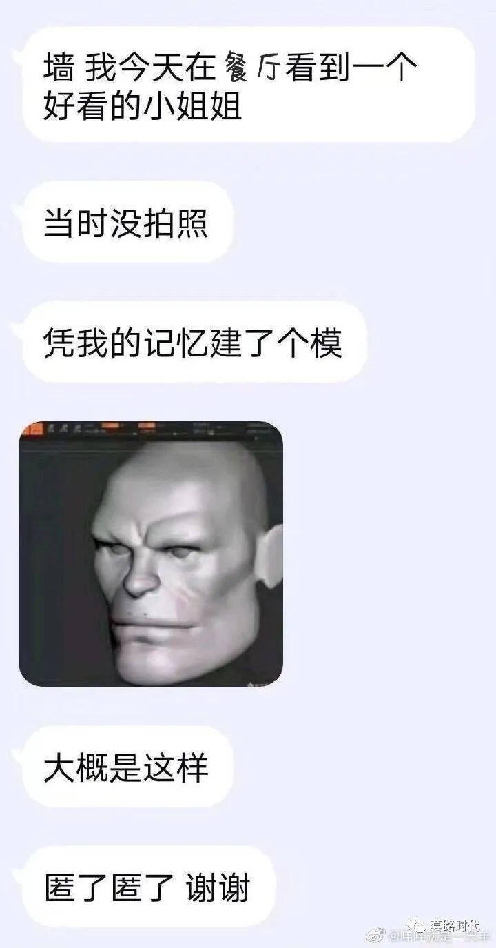 """""""私密聊天截图曝光?!救命我笑吐了哈哈哈哈哈!""""14"""