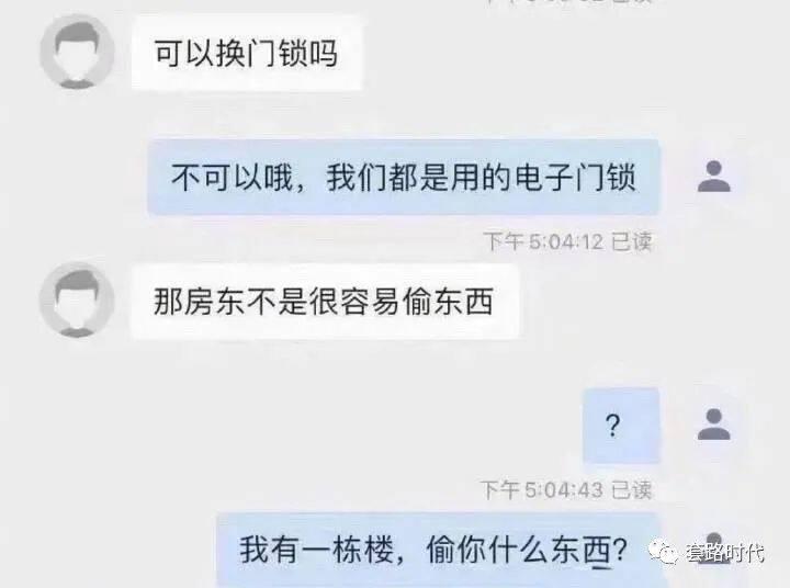 """""""私密聊天截图曝光?!救命我笑吐了哈哈哈哈哈!""""23"""