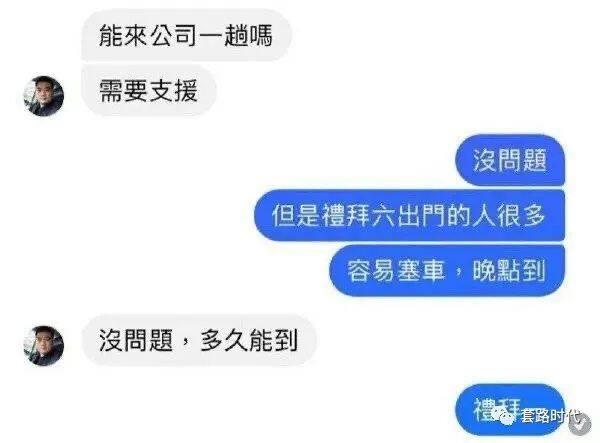 """""""私密聊天截图曝光?!救命我笑吐了哈哈哈哈哈!""""20"""