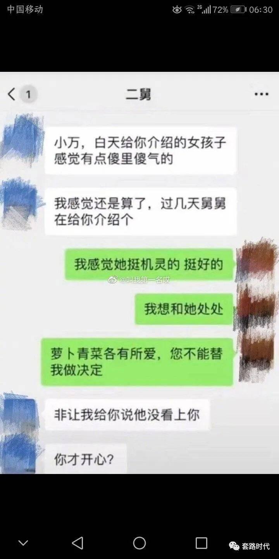"""""""私密聊天截图曝光?!救命我笑吐了哈哈哈哈哈!""""8"""