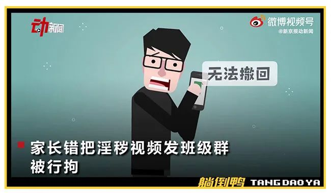 尴尬!家长误将淫秽视频发到班级微信群:直接拘留!3