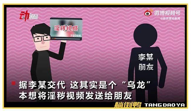 尴尬!家长误将淫秽视频发到班级微信群:直接拘留!2