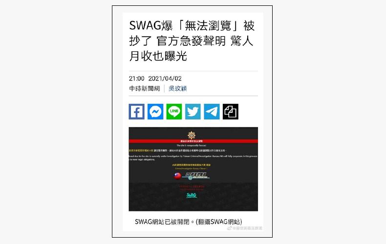 国内最大成人网站,SWAG凉了!1