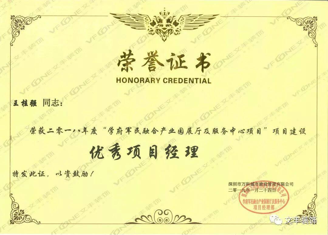 深圳裝修公司  文豐裝飾