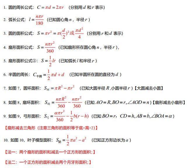 初二上数学几何难题_初中数学:圆和扇形知识点解读+易考题型归纳