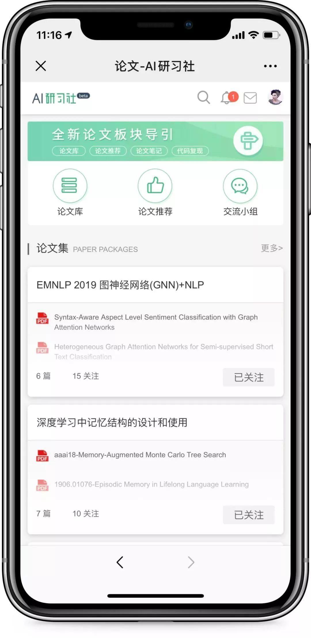 Paper 研习社本周论文推荐精选 | 第十一期