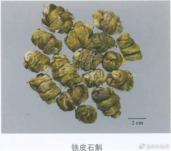 看图识中药,中草药材图片名称大全,中药材材市场价格实拍图片(图88)