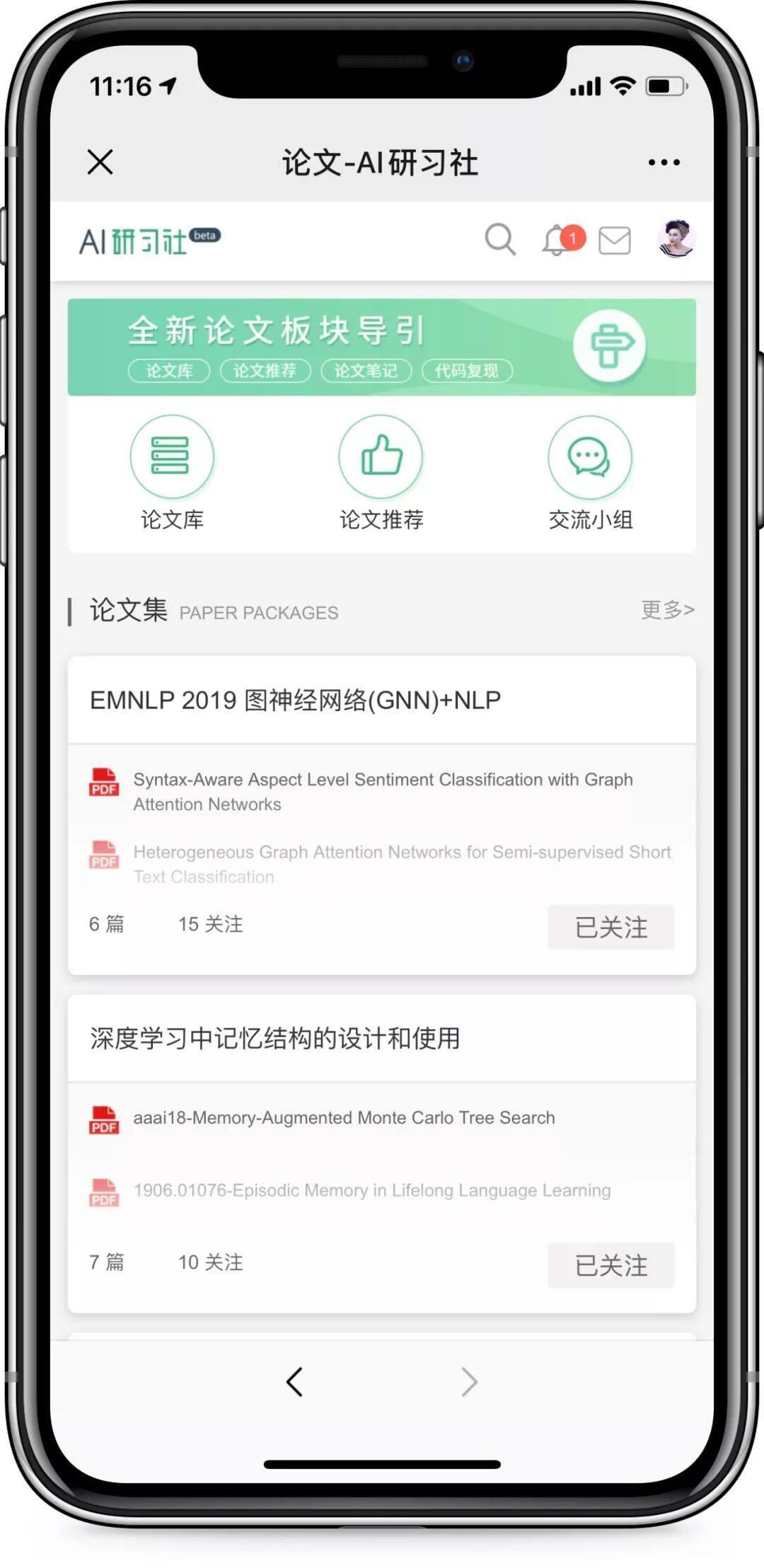 Paper 研习社本周论文推荐精选 | 第七期