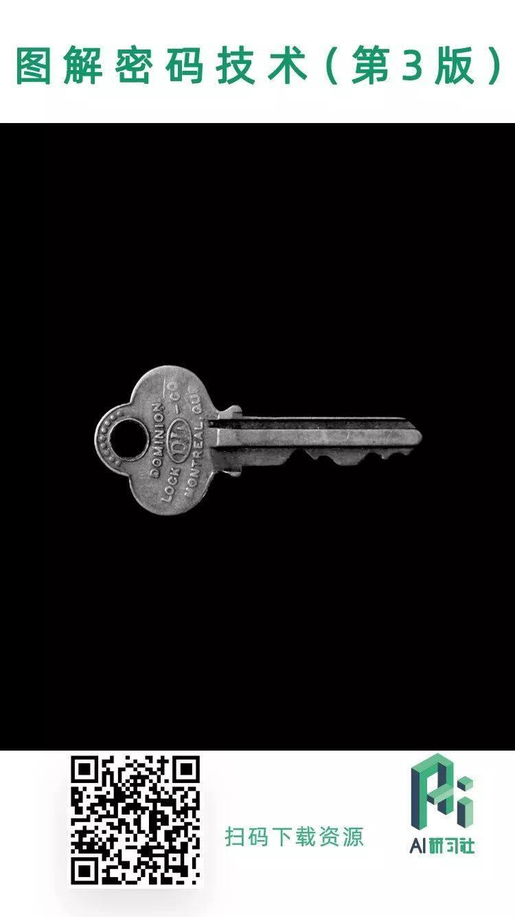 资料 | 《 图解密码技术(第 3 版) 》