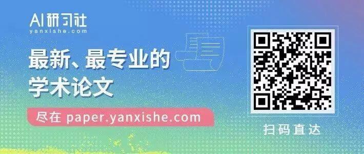 Paper 研习社每日精选论文推荐 12.31