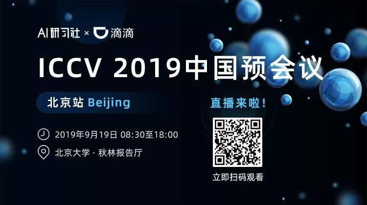 直播预告 | 9月19日 ICCV 2019 中国预会议