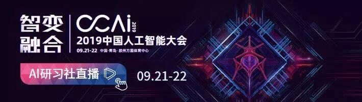 直播预告 | 明天开始!CCAI 中国人工智能大会