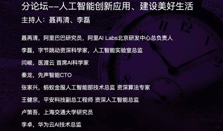 直播预告   明天开始!CCAI 中国人工智能大会