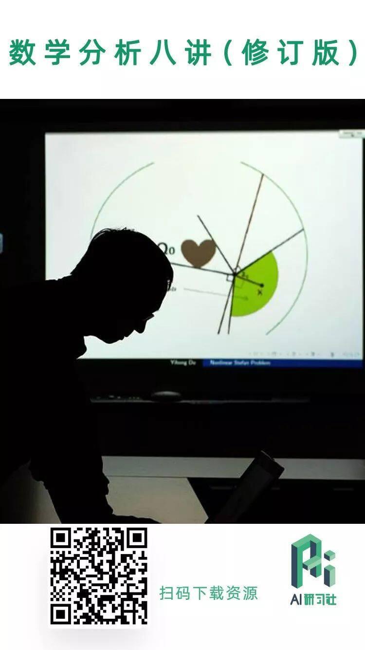 资料下载 | 数学分析八讲(修订版) :概述了数学分析的基本思想、基本概念和基本方法-中国科技新闻网
