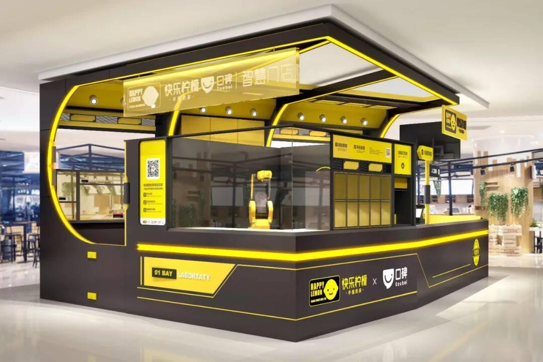 """無人奶茶店:上海灘我來了! 工博士攜手""""快樂檸檬""""與""""阿里口碑""""打造""""未來飲品""""新零售"""